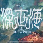 Shinsekai Into the Depths - tựa game thám hiểm biển sâu cực đẹp mắt