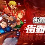 Tencent chuẩn bị ra mắt Street Fighter Duel, bản game hơp tác chính chủ với Capcom