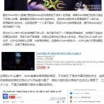 Tâm thư của người Trung Quốc gửi đến cộng đồng LMHT Việt Nam