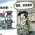 Khó đỡ với game thủ LMHT gọi điện thoại chỉ để troll cảnh sát