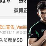 """Thánh trẻ trâu Trung Quốc lại một lần nữa gây sốc với việc chửi """"SB"""" một đội tuyển khác"""