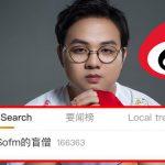 """Cụm từ """"SofM và Lee Sin"""" lọt top tìm kiếm trên weibo Trung Quốc"""